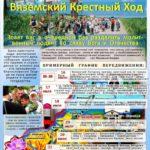 Традиционный Вяземский крестный ход пройдет через два района края, а так же вдоль Российско-Китайской границы
