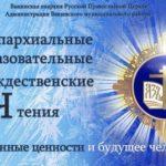 В ВАНИНО СОСТОЯЛИСЬ ПЕРВЫЕ РЕГИОНАЛЬНЫЕ ОБРАЗОВАТЕЛЬНЫЕ РОЖДЕСТВЕНСКИЕ ЧТЕНИЯ
