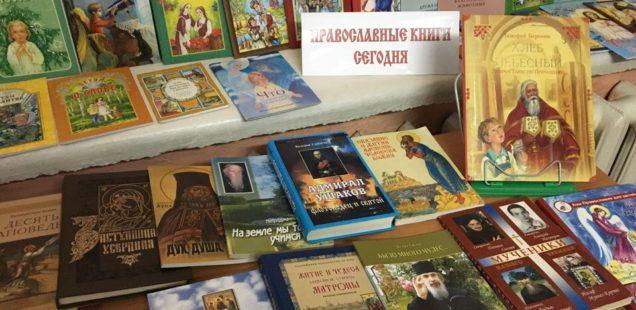 День православной книги отметили в школе искусств пос. Заветы Ильича