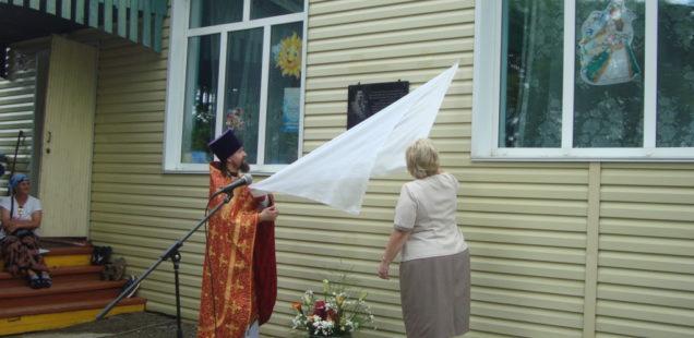 В селе Венюково, которое в 1891 году посещал цесаревич Николай Александрович Романов, состоялось торжественное открытие мемориальной доски