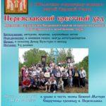 Многодневный крестный ход, приуроченный 100-летию подвига царской семьи, пройдет по Центральному благочинию