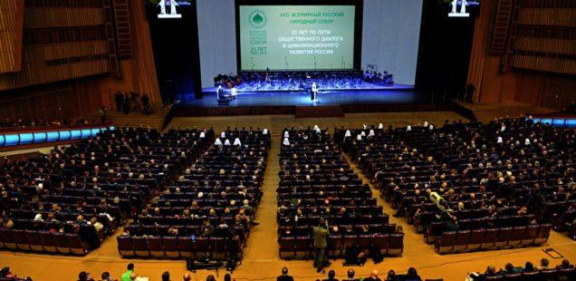 Представитель Ванинской епархии посетил пленарное заседание XXII Всемирного русского  народного собора, посвященного 25-летию ВРНС