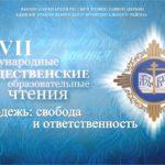 В Ванино пройдут II Рождественские образовательные чтения Ванинской епархии