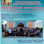 Анонс. Переяславский Крестный ход 20 -26 августа.