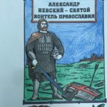 АЛЕКСАНДР НЕВСКИЙ – СВЯТОЙ ВОИТЕЛЬ ПРАВОСЛАВИЯ