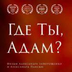 ПРЕМЬЕРА ФИЛЬМА «ГДЕ ТЫ, АДАМ?» СОСТОИТСЯ В ГОРОДЕ СОВЕТСКАЯ ГАВАНЬ
